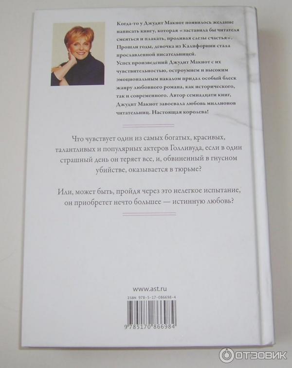 Простое совершенство отзывы о книге
