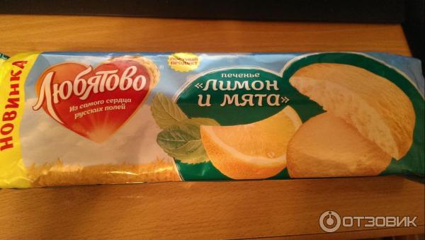 Печенье лимон и мята любятово отзывы