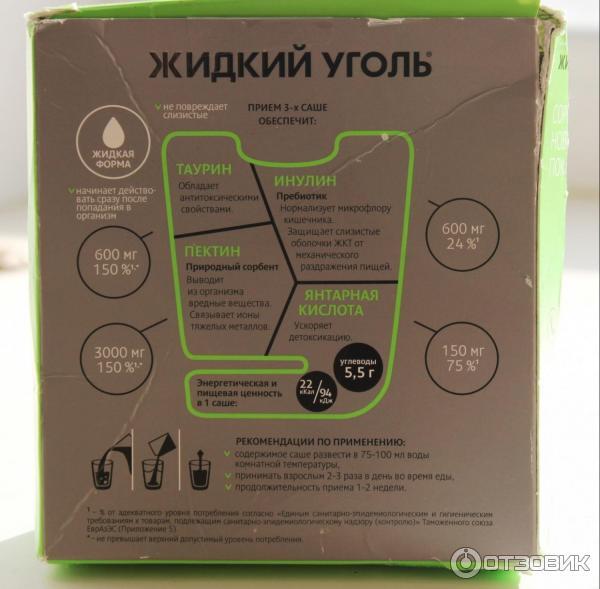 жидкий активированный уголь инструкция - фото 9