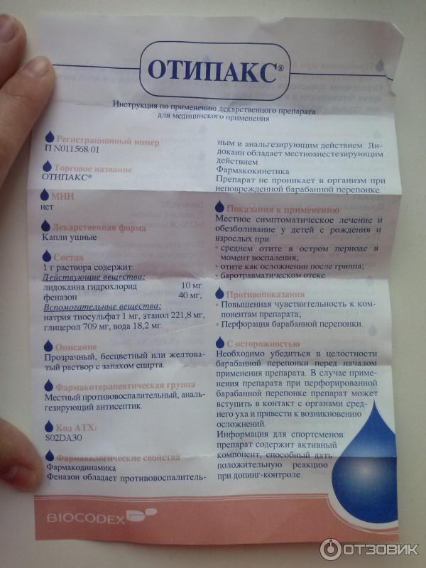 Отипакс ушные капли инструкция по применению беременным 43
