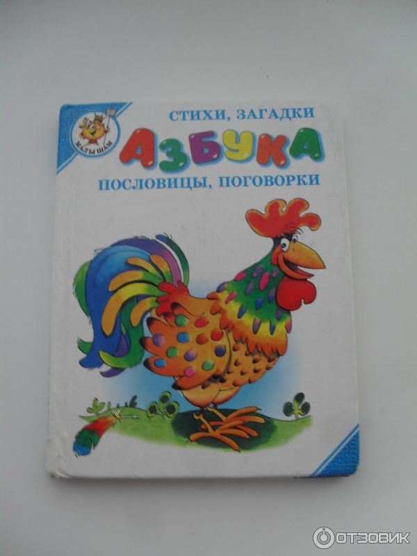 Сделать книжку малышку для школы пословицы поговорки