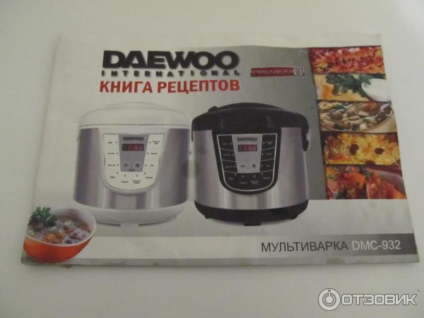 Книга рецептов для мультиварку daewoo - Рецепты для мультиварки Polaris Polaris PMC 0508D