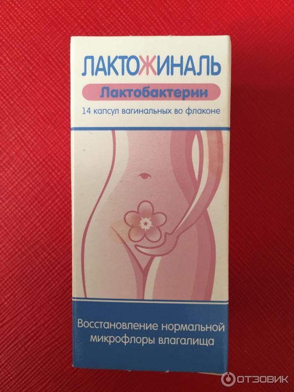 vaginalnie-s-bifido-i-lakto