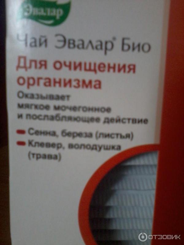 Чай эвалар био для очищения организма инструкция
