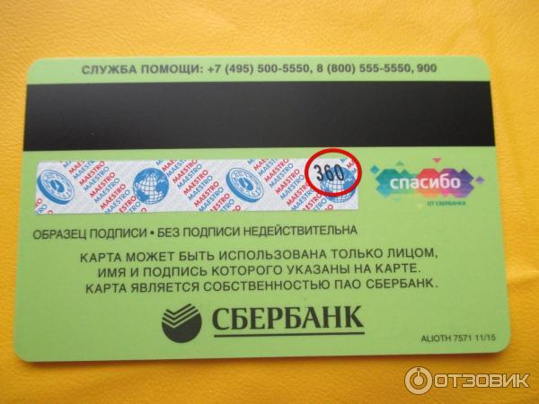 действуют ли карты сбербанка в крыму сотрудники службы поддержки