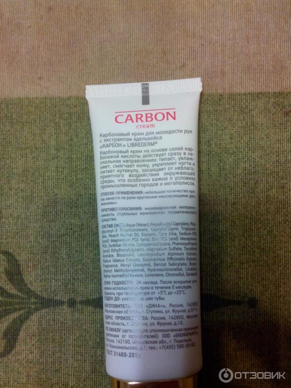 Карбоновый крем либридерм для рук отзывы