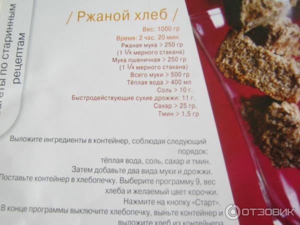 Рецепт хлеб в мулинекс ржаной