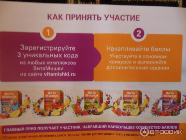 Витамишки конкурс уникальный