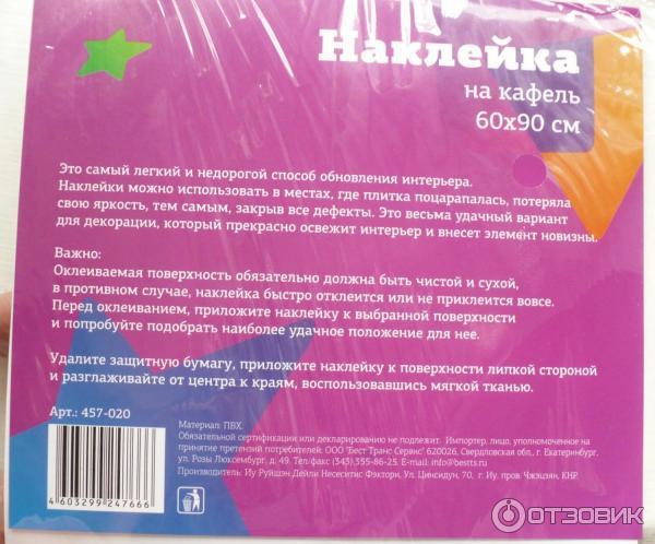 ooo-best-trans-servis-ekaterinburg-katalog