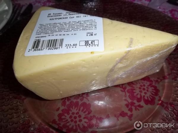 какой вкусный сыр в магните