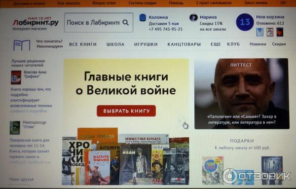 Классическая отечественная проза лабиринт книги