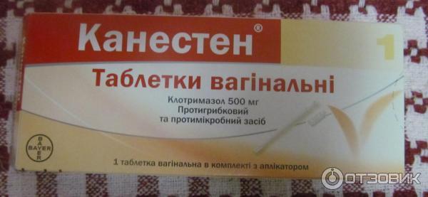 """Отзыв о Таблетки вагинальные Bayer """"Канестен"""" Избавление от молочницы за один раз"""