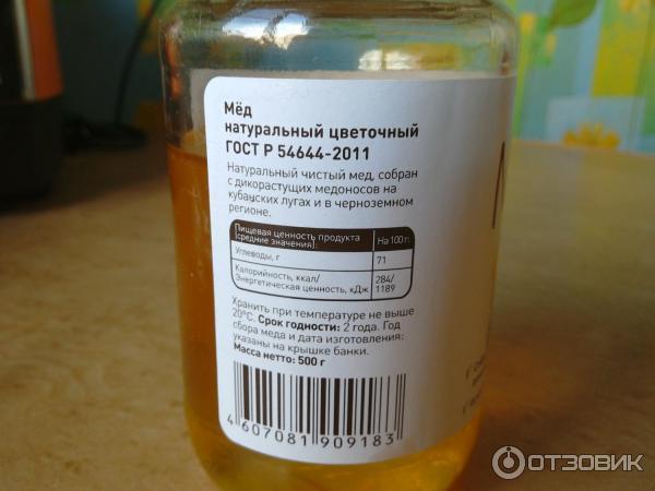 этой мед натуральный цветочный майскийгостр 54644-2011 производителя Пользуюсь