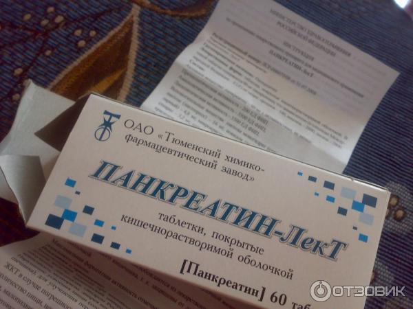 Отзыв о Препарат Тюменский химико-фармацевтический завод Панкреатин-ЛекТ хороший, недорогой препарат