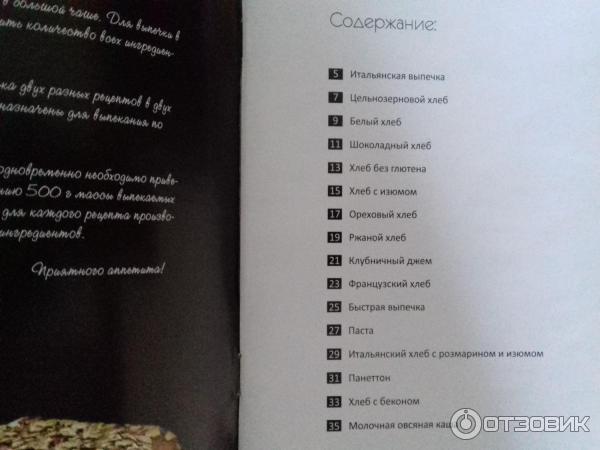 Рецепт для хлебопечки поларис