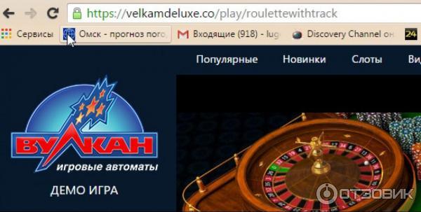 Однажды Онлайн Казино Igrovie Avtomati Net Vulkan Вулкан мотивы эти были