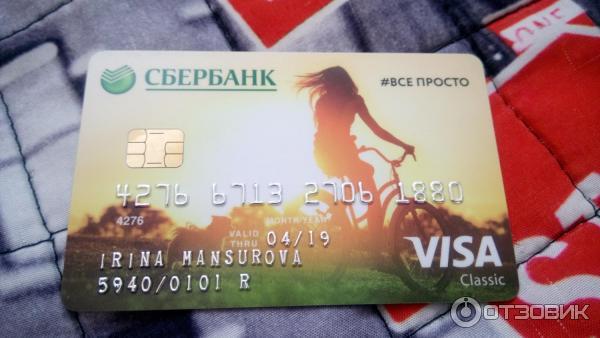 Сбербанк карта с индивидуальным дизайном отзывы