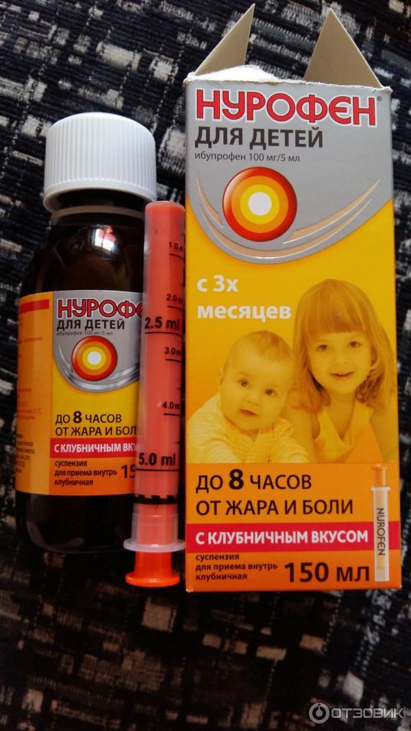 нурофен сироп детский цена челябинск