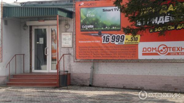домотехника владивосток интернет магазин информация температуре воздуха