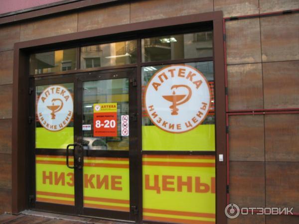 проведения аптека низких цен официальный сайт Ленинский район