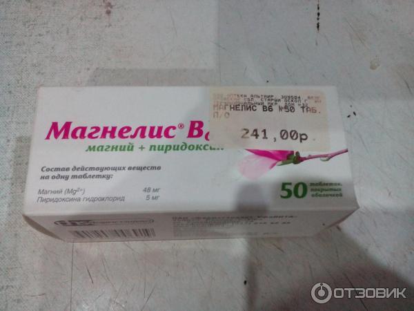 Магний в6 польза для беременных 1171