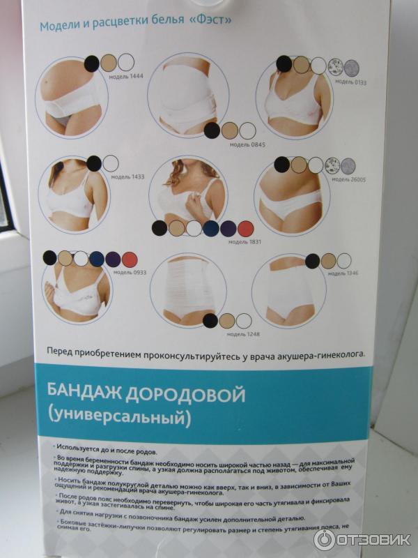 Бандаж фэст для беременных инструкция по применению 7