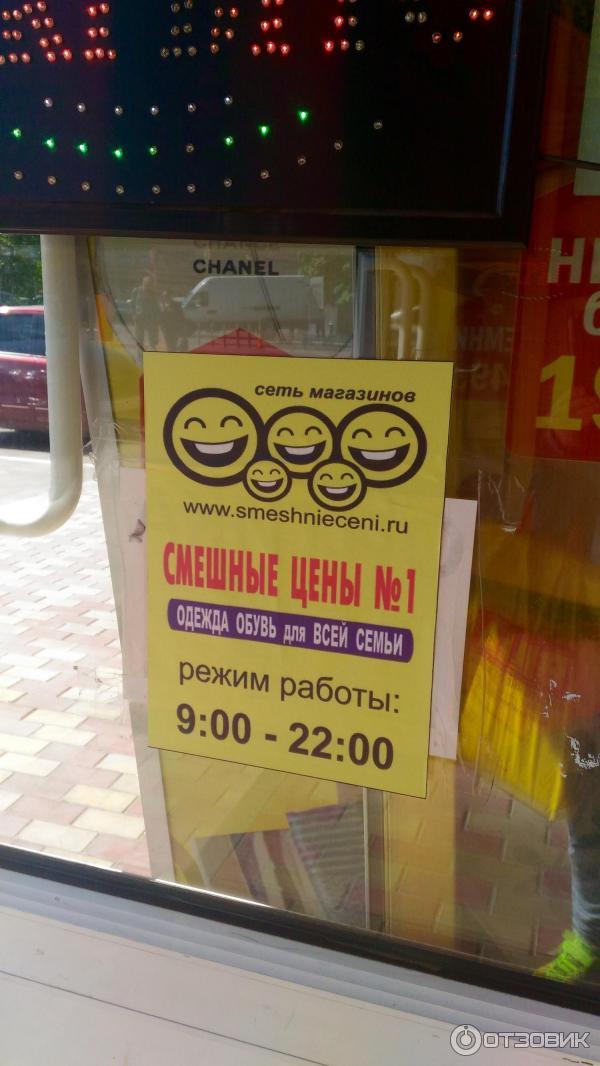В июне 2016 г в тц матвеевский открылся новый магазин смешные цены