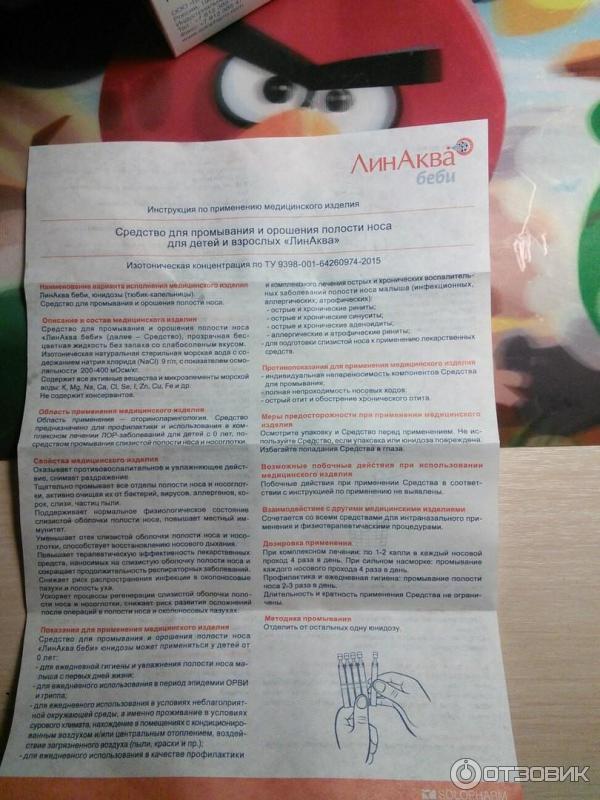 Лин Аква Беби Инструкция - фото 10