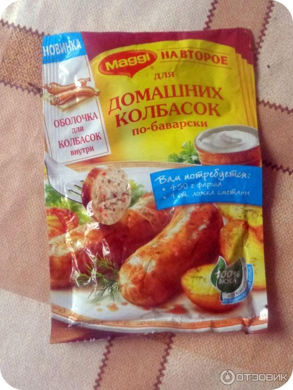 Колбаса на второе рецепты