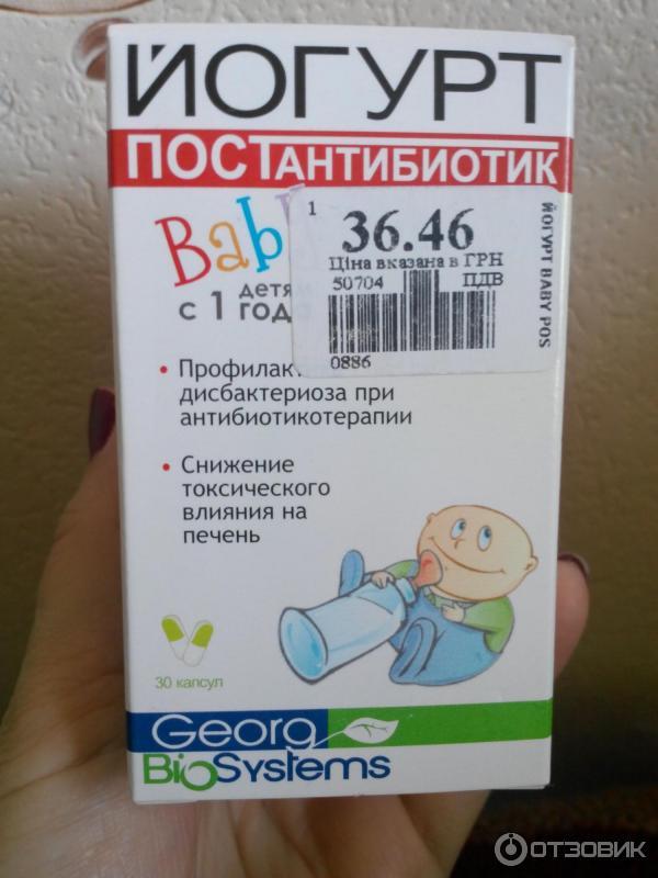 Сейчас моя дочка пьет антибиотик, а в комплексе с ним нам прописали йогурт в капсулах