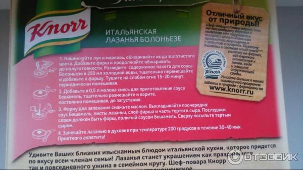 кнорр лазанья инструкция - фото 7