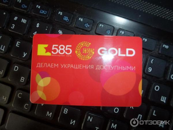 Акция от сети ювелирных изделий 585 Gold фото