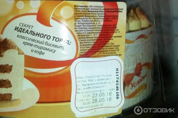 Торт тирамису отзывы усладов