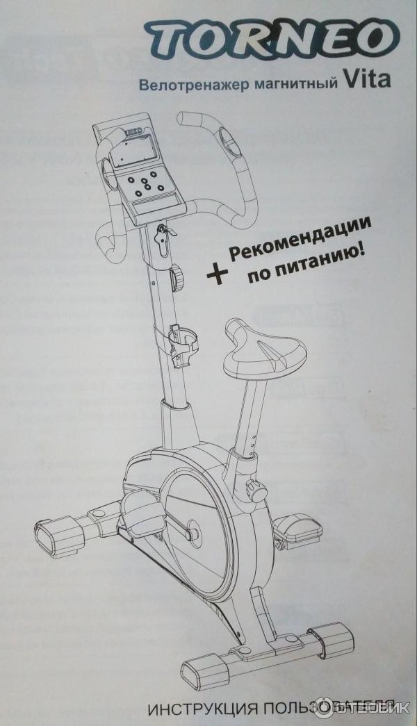 Велотренажер Торнео Вита Инструкция