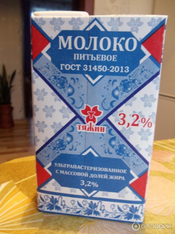 ВостокТорг Молоко оптом в Новосибирске Звоните!