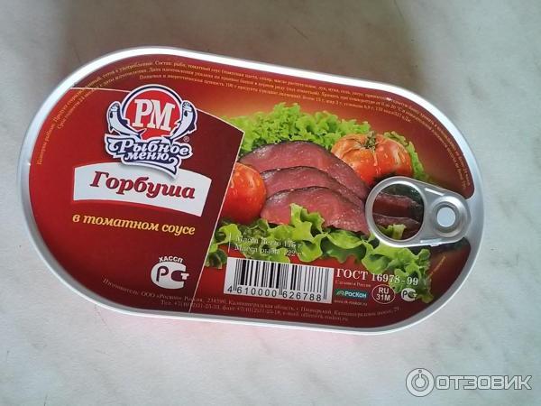 Горбуша в томатном соусе рецепт с фото