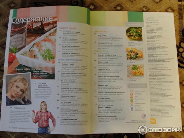 Худеем правильно журнал 2009 г читать