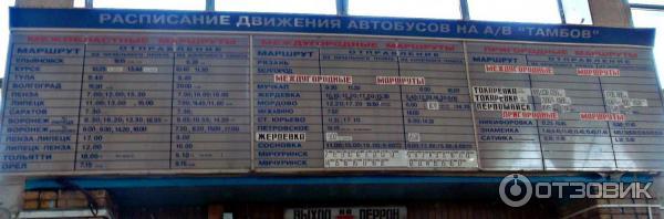 Расписание автобусов тамбов с нового автовокзала 2018