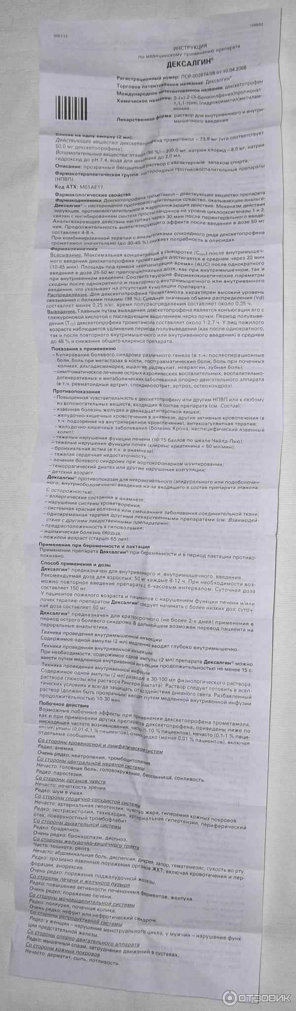 Дексалгин инструкция по применению, показания, дозы, отзывы 11