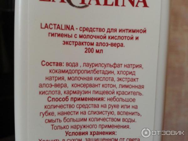intimnaya-gigiena-hlorid-natriya