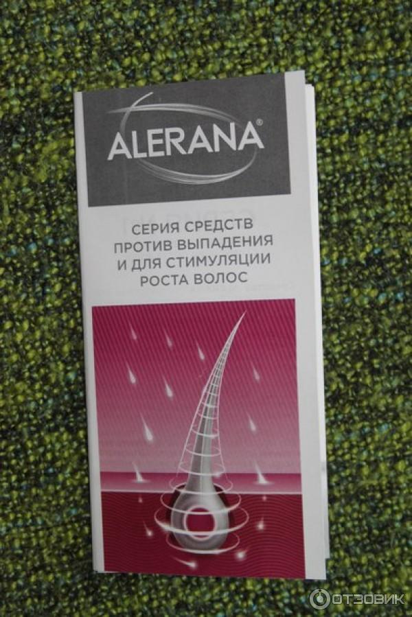 сыворотка алерана для роста волос отзывы