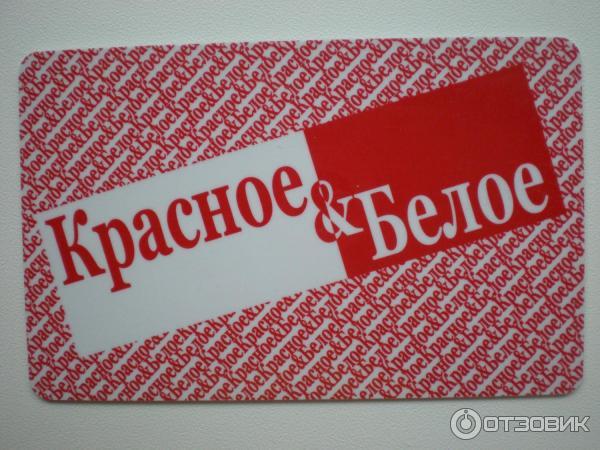 резвых Красное и белое зарегистрировать карту скидок Хедрон