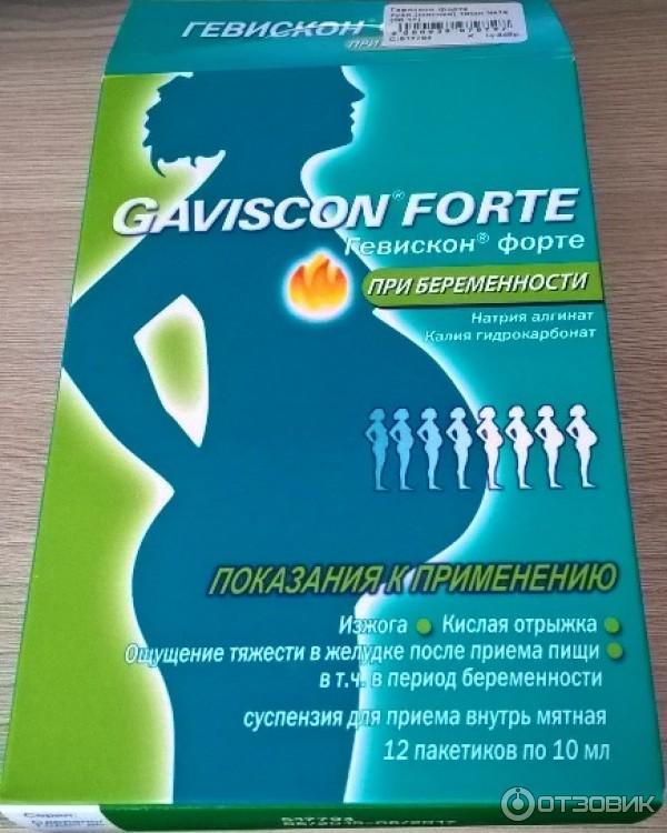 Суспензия гевискон для беременных 1096