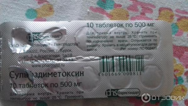 """Отзыв о Таблетки ФармСтандарт """"Сульфадиметоксин"""" Не дорогое отличное средство и при цистите в том числе, но иногда есть противоп"""