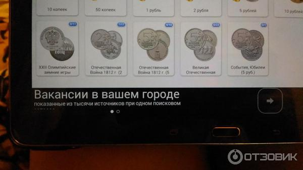 Монеты рф приложение для дроид