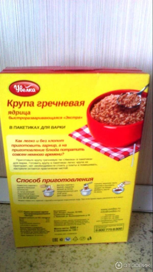 Каша гречневая быстрого приготовления в пакетиках