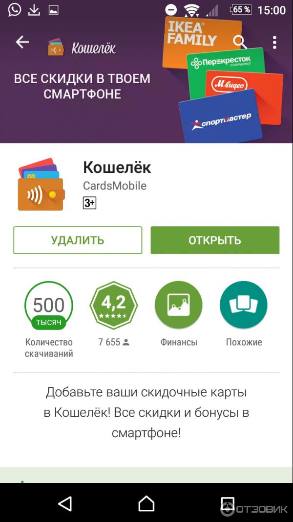 всю приложение на андроид для дисконтных карт можете видеть