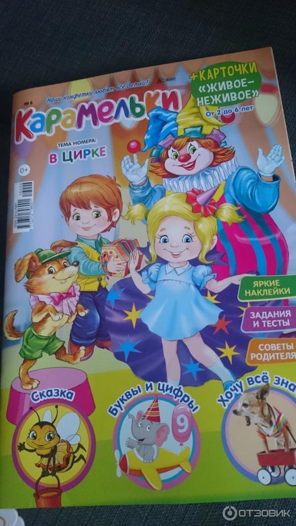Журналы детские с подарком 24