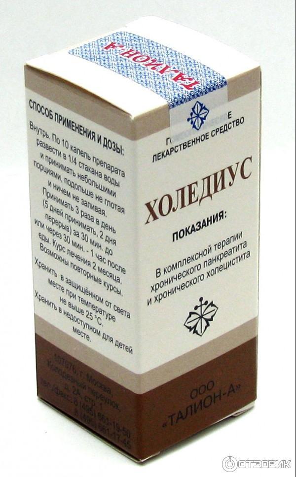 холедиус инструкция - фото 9