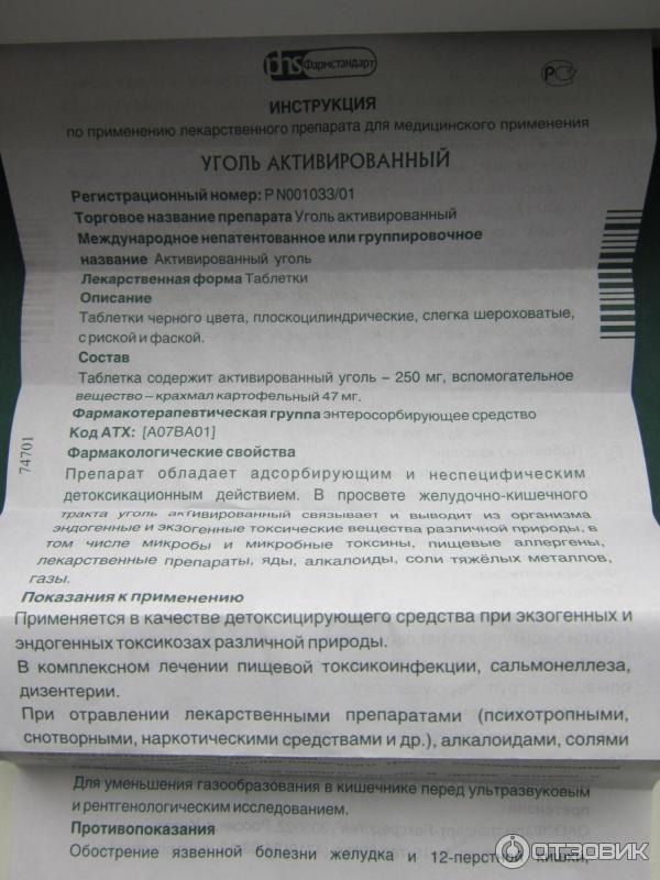 Активированный уголь инструкция по применению для беременных 91
